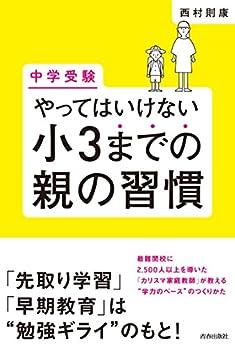 [西村 則康]の[中学受験]やってはいけない小3までの親の習慣