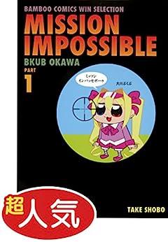 [大川ぶくぶ]のミッソンインパッセボーゥ(1) (バンブーコミックス WINセレクション)