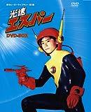甦るヒーローライブラリー第3集 光速エスパー DVD-BOX