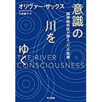 意識の川をゆく: 脳神経科医が探る「心」の起源