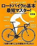 ロードバイクの基本 最短マスター! 改訂版 (エイムック 3395)