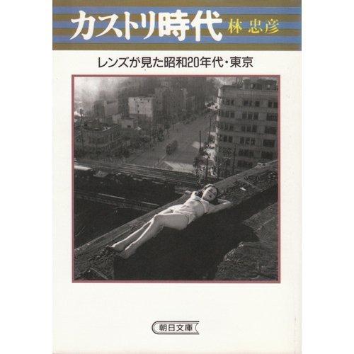 カストリ時代―レンズが見た昭和20年代・東京 (朝日文庫)の詳細を見る