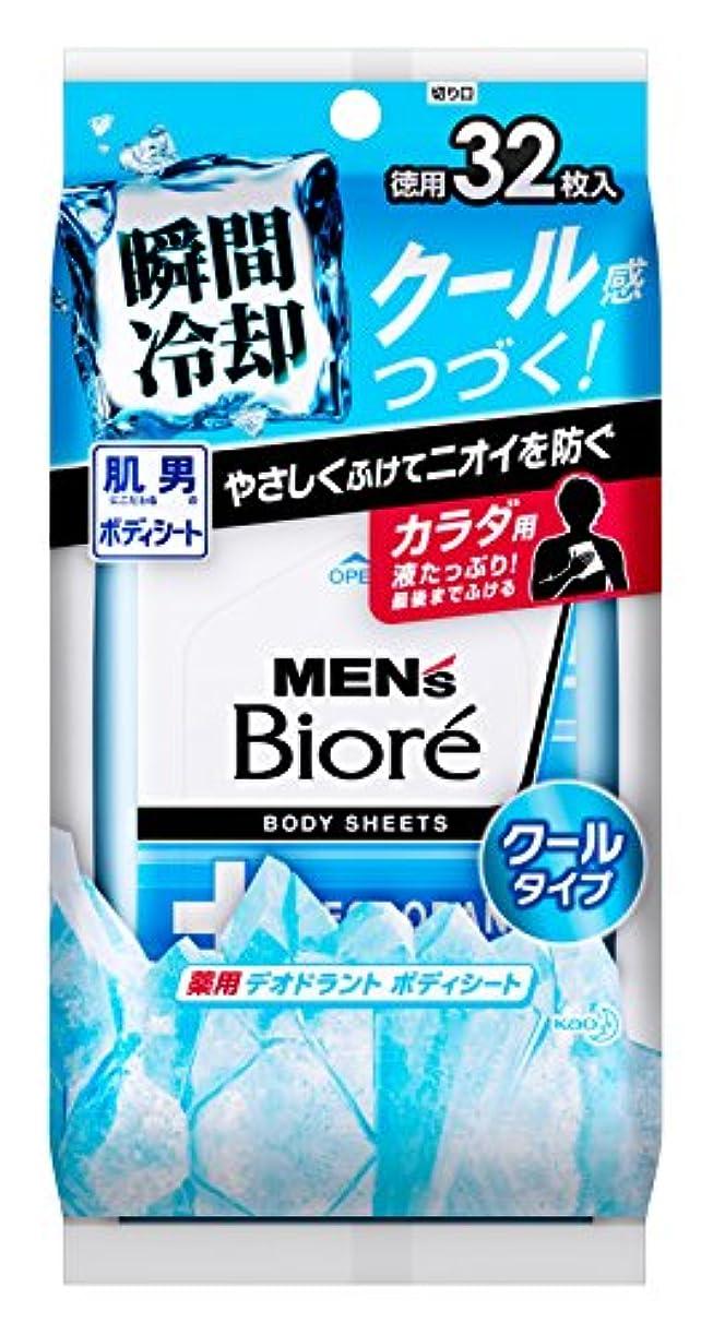 討論マーチャンダイジング対象メンズビオレ 薬用デオドラントボディシート クールオーシャンの香り 32枚