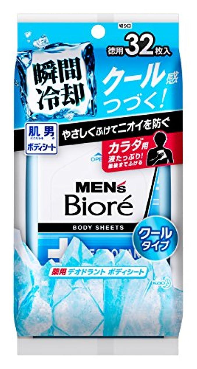 生理対シロナガスクジラメンズビオレ 薬用デオドラントボディシート クールオーシャンの香り 32枚