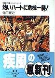 爆裂お嬢シンディ・スー〈2〉熱いハートに危機一髪! (富士見ファンタジア文庫)