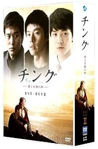 チング~愛と友情の絆~ DVD BOX II