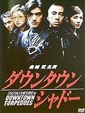 ダウンタウン・シャドー[レンタル落ち][DVD]