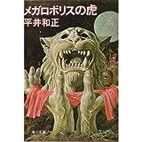 メガロポリスの虎 (角川文庫 緑 383-6)
