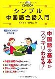 CD付 シンプル中国語会話入門 (池田書店のCD BOOKシリーズ)