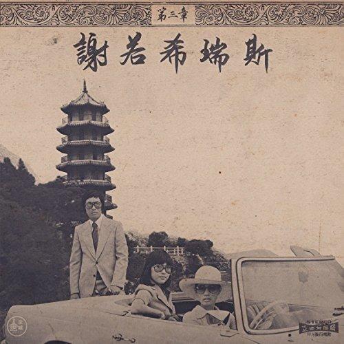 CHINOISERIES 3 [CD]