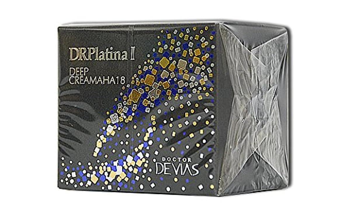 窒素望遠鏡さておきDRデヴィアス プラチナ ディープ クリーム AHA18 Ⅱ 30g