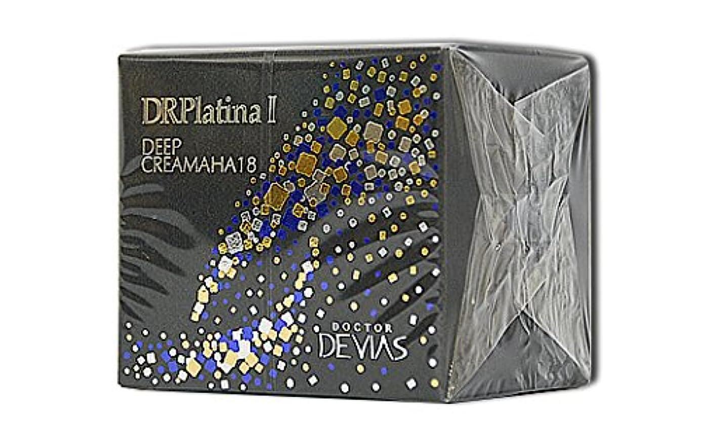 デッキロマンチック呪いDRデヴィアス プラチナ ディープ クリーム AHA18 Ⅱ 30g