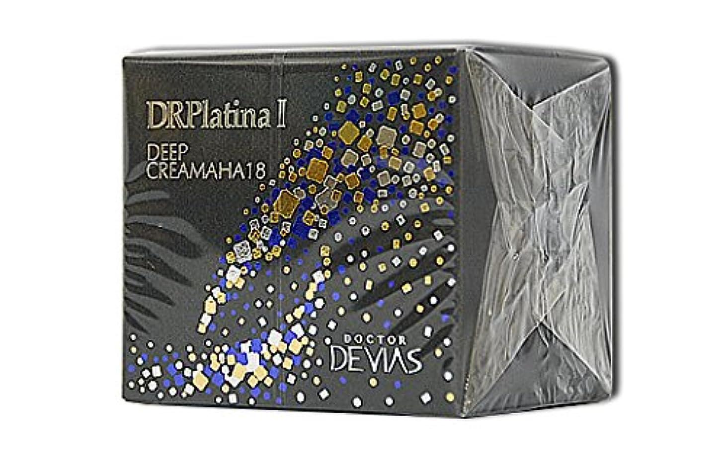 出費保育園勢いDRデヴィアス プラチナ ディープ クリーム AHA18 Ⅱ 30g