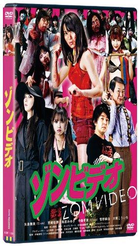 ゾンビデオ [DVD]