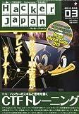 Hacker Japan (ハッカー ジャパン) 2013年 03月号 [雑誌] 画像