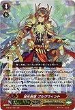 カードファイトヴァンガードG 第7弾「勇輝剣爛」/G-BT07/001 旭光剣爛 グルグウィント GR