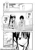学校のせんせい(5) (ガンガンコミックスONLINE)