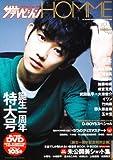 ザテレビジョンHOMME Vol.5 (カドカワムック 291 月刊ザテレビジョン別冊)