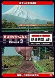 鉄道模型ちゃんねる volume.3 [DVD]