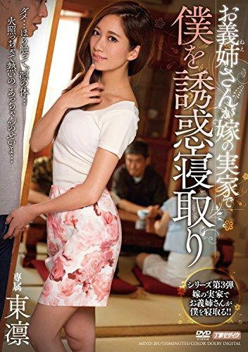 お義姉さんが嫁の実家で僕を誘惑寝取り 東凛 溜池ゴロー [DVD]