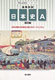 高等学校-日本史A改訂版-日本の歴史を多角的に視る49テーマとコラム-文部科学省検定済教科書 (日本史A)