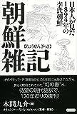 朝鮮雑記——日本人が見た1894年の李氏朝鮮 -