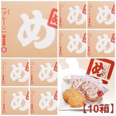 福太郎 辛子めんたい風味 めんべい プレーン 32枚入(2枚入×16袋)×10箱(320枚)