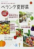 園芸ガイド 2017年 05月号増刊 自宅で育てて、おいしく食べよう! ベランダ夏野菜