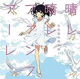 晴レ晴レファンファーレ 通常盤(CD)