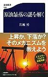 「原油暴落の謎を解く」岩瀬 昇