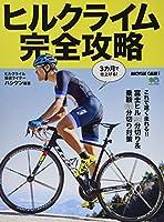 ヒルクライム完全攻略 (エイムック 4316 BiCYCLE CLUB別冊)