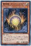 遊戯王/第10期/06弾/SOFU-JP018 雷源龍-サンダー・ドラゴン