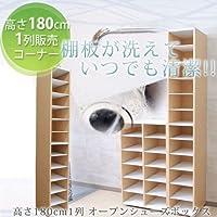 日本製オープンシューズボックス180タイプ 1列プラダン棚