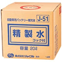 JF セイセイスイ20L J-51