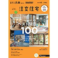 SUUMO注文住宅 兵庫で建てる 2018年春夏号