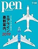 Pen (ペン) 「特集:エアライン最新案内。2019」〈2019年7/15号〉 [雑誌]