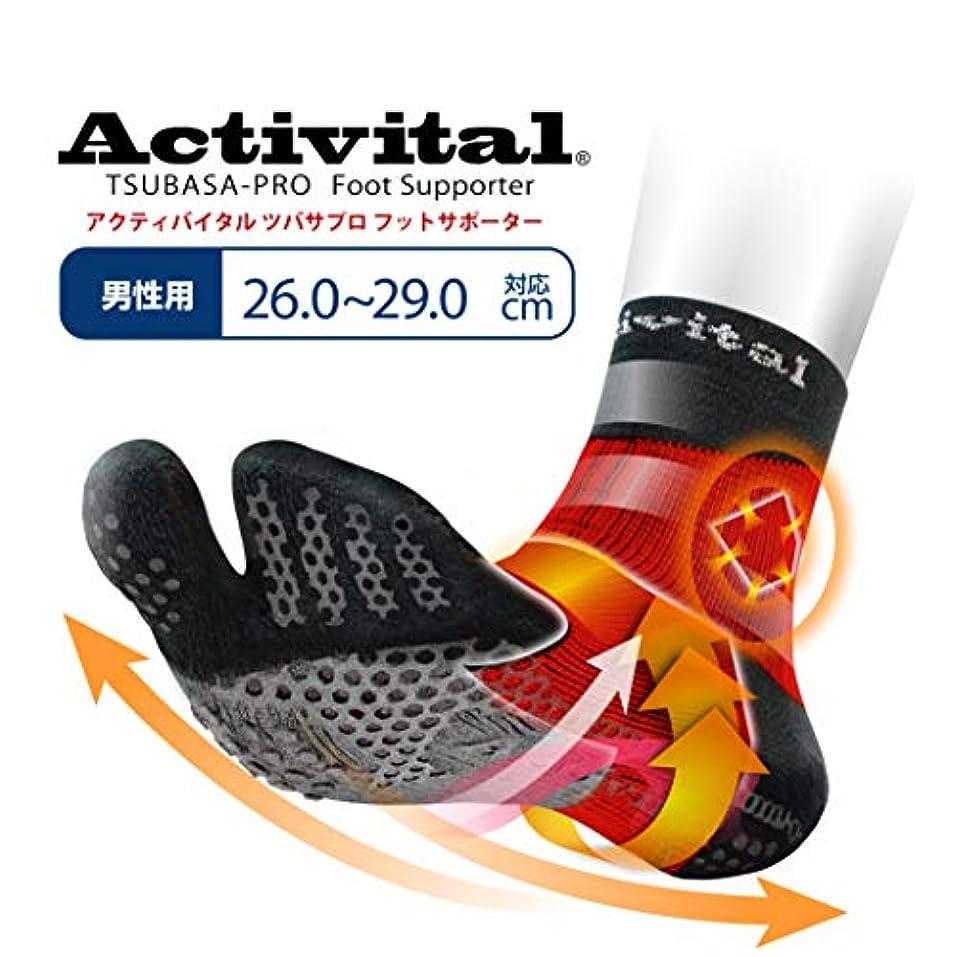 小屋忌み嫌う限定Activital アクティバイタル フットサポーター レッド×グレー L-LL 26.0~29.0cm