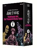 人形浄瑠璃文楽名演集 義経千本桜 DVD-BOX