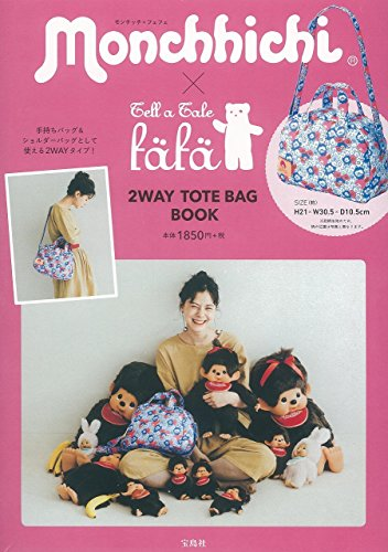 Monchhichi×fafa 2WAY TOTE BAG BOOK (バラエティ)