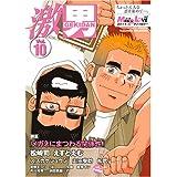 激男 v.10―メンズラブコミックアンソロジー (爆男コミックス)