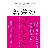 繁栄のパラドクス 絶望を希望に変えるイノベーションの経済学 (ハーパーコリンズ・ノンフィクション)