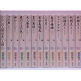 山岸凉子スペシャルセレクション コミック 全13巻完結セット (山岸凉子スペシャルセレクション)