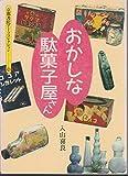 おかしな駄菓子屋さん (京都書院アーツコレクション―デザイン (76))