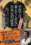 学校では教えてくれない日本史の授業 悪人英雄論 (PHP文庫)