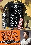 井沢元彦『学校では教えてくれない日本史の授業 悪人英雄論』の表紙画像