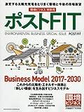 環境ビジネス ポストFIT法特別号