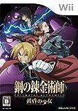 鋼の錬金術師 FULLMETAL ALCHEMIST -黄昏の少女- - Wii