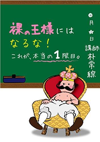 裸の王様にはなるな!: これが本当の1限目。