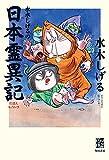 水木しげるの日本霊異記 (角川書店単行本)