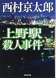上野駅殺人事件―駅シリーズ (光文社文庫)